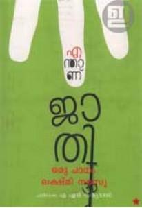 Enthanu Jaathi