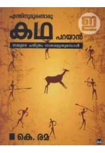 Enthinumundoru Katha Parayan: Nammude Charitram Namezhuthumpol