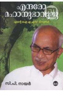 Endaro Mahanubhavulu: Ente IAS Dinangal
