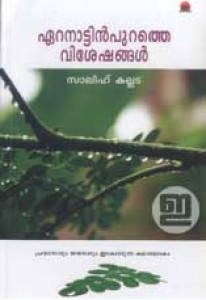 Eranattinpurathe Viseshangal