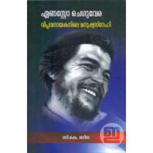 Ernesto Che Guevara: Viplavanayakanile Manushyasnehi