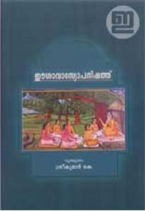 Isavasyopanishath