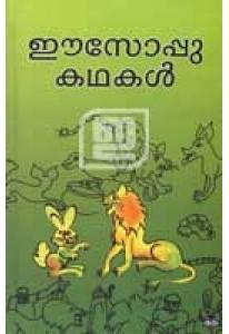 Aesop Kathakal (DC Edition)