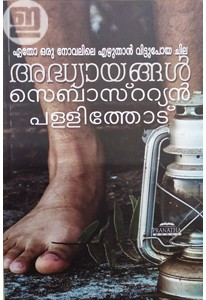 Etho Oru Novalile Ezhuthan Vittupoya Chila Adhyayangal