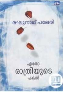 Etho Rathriyude Pakal