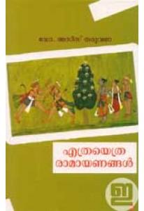 Ethrayethra Ramayanangal