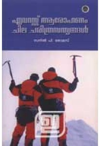 Everest Arohanam: Chila Charithrasathyangal
