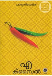 Exile (Malayalam)