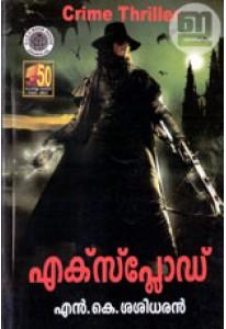 Explode (Malayalam)