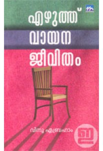 Ezhuthu Vayana Jeevitham