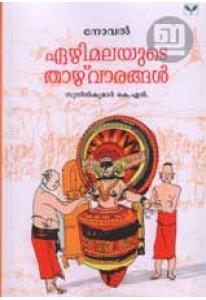 Ezhimalayude Thazhvaarangal