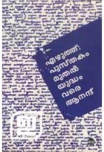Ezhuthu: Pusthakam Muthal Yudham Vare