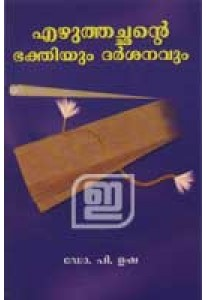 Ezhuthachante Bhakthiyum Darsanavum (Old Edition)