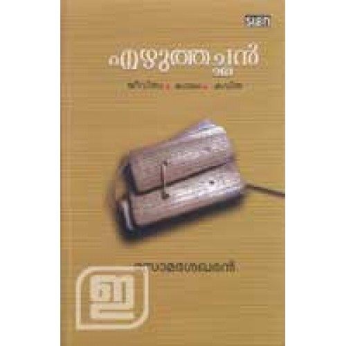malayalam essay on ezhuthachan Language malayalam essay about ezhuthachan in digital art vs traditional art essays research paper in agricultural economics.