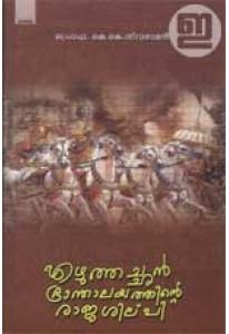 Ezhuthachan: Bhranthalayathinte Rajasilpi