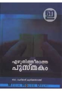 Ezhuthi Theeratha Pusthakam (Old Edition)