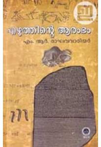Ezhuthinte Arambham