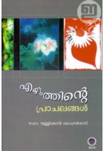 Ezhuthinte Praachalangal