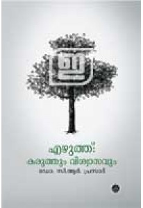 Ezhuth: Karuthum Viswasavum