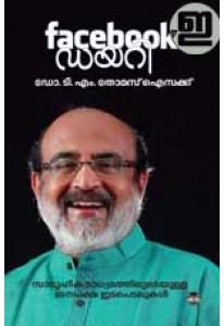 Facebook Diary (Malayalam)