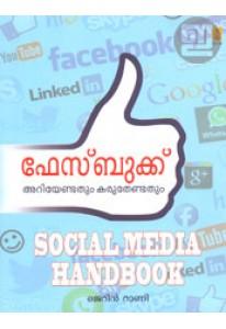 Facebook: Ariyendathum Karuthendathum