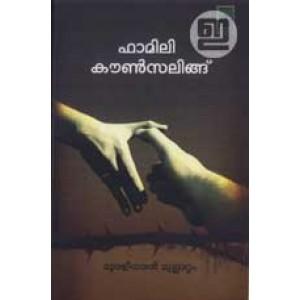 Family Counselling (Malayalam)