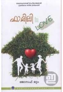 Family in Love (Malayalam)