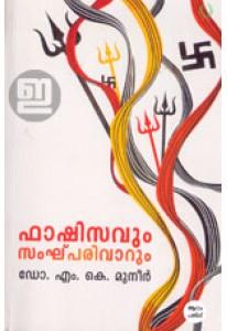 Fascisavum Sangh Parivarum