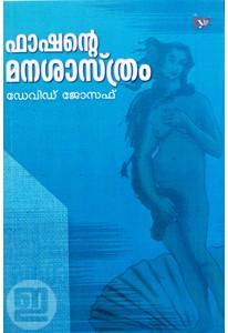 Fashionte Manasasthram