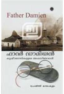 Father Damien: Kushtarogikalude Apastholan
