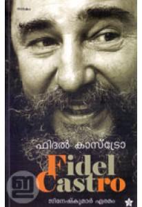 Fidel Castro (Malayalam Play)