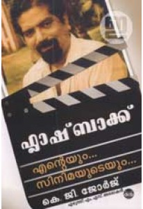 Flashback: Enteyum Cinemayudeyum