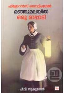 Florence Nightingale: Manjumalayil Oru Rappadi