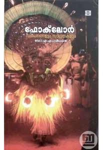Folklore: Sameepanangalum Sadhyathakalum
