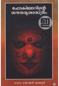 Folklorinte Saundaryasastram