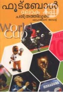 Football Lokacup Charitrathiloode