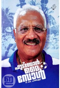 Football My Soul (Malayalam)