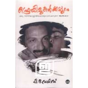Frameukalkkappuram (Old Edition)