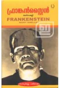 Frankenstein (Malayalam)