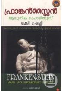 Frankenstein: Aadhunika Prometheus