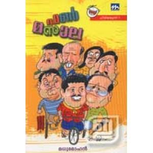 Fun Masala (Old Edition)
