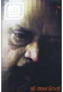 G Aravindan: Oru Ormapusthakam