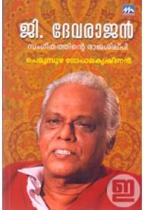 G Devarajan: Sangeethathinte Rajasilpi