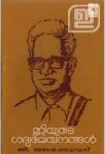 G-yude Gadyalekhanangal (Old Edition)