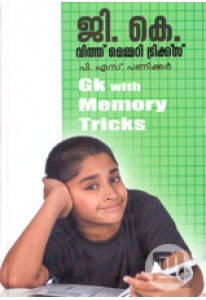 GK with Memory Tricks (Malayalam)