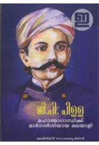 G P Pillai: Mahatma Gandhikku Margadarsiyaya Malayali