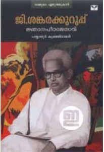 G Sankarakurup: Jnanpith Jethavu