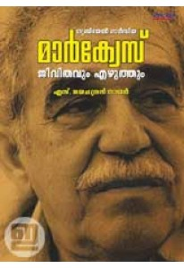 Gabriel Garcia Marquez: Jeevithavum Ezhuthum