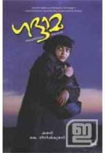 Gaddama (Screenplay)