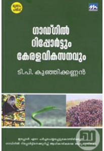 Gadgil Reportum Kerala Vikasanavum